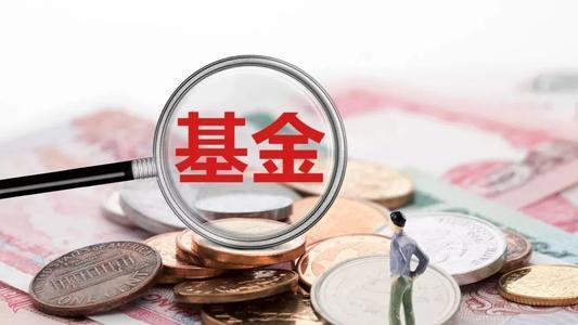 基金四季度浮盈662亿 中国平安等3棵摇钱